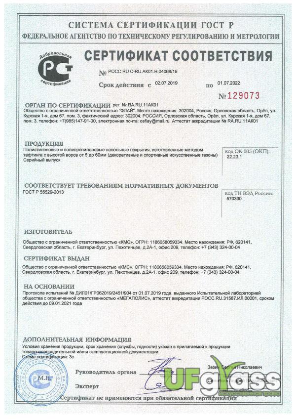 Сертификат 02.07.2019 г.